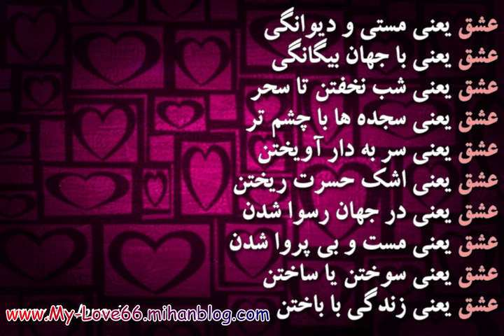 عشق یعنی