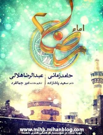 http://s5.picofile.com/file/8140166550/Hamed_Zamani_Ft_Abdoreza_Helali_Imam_Reza_2.jpg