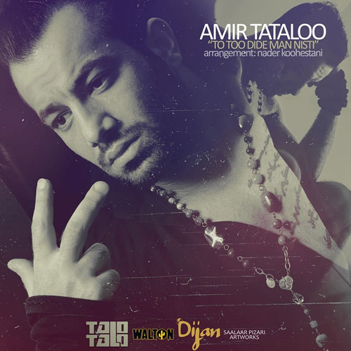 Amir Tataloo – To Too Dide Man Nisti