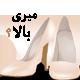 http://s5.picofile.com/file/8140258734/nabtarin_bala_bar_12_.png