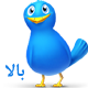 http://s5.picofile.com/file/8140259492/nabtarin_bala_bar_20_.png