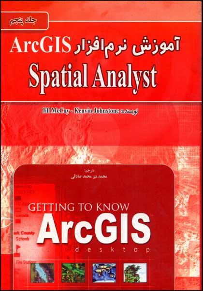 آموزش نرم افزار spatial analysis