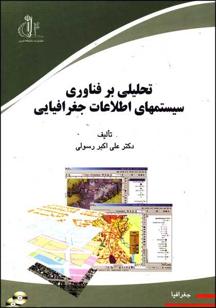 تحلیل فناوری سیستمهای اطلاعات جغرافیائی