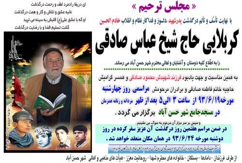 اعلامیه حاج شیخ عباس