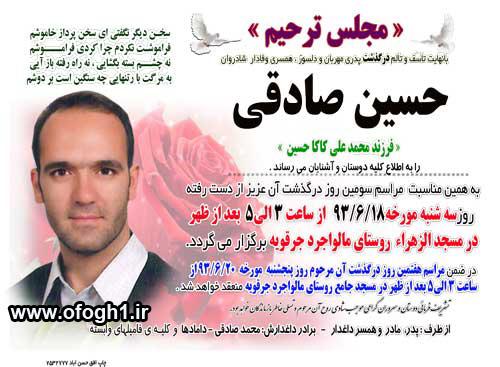 اعلامیه حسین صادقی