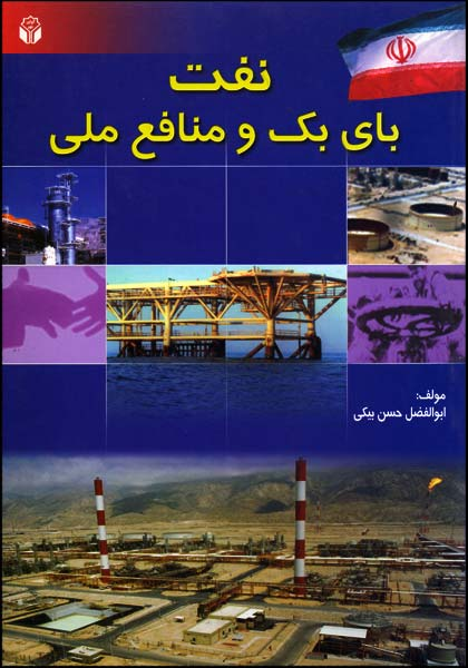 نفت بای و منافع نفتی ایران کتاب آموزش