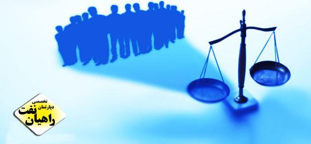 بیمه عدالت در نفت