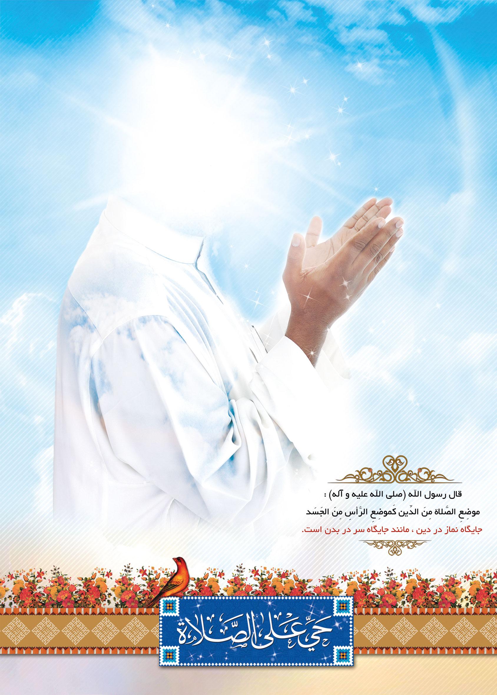 نماز - نماز