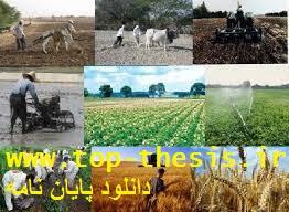 پاورپوینت معرفی ادوات و ماشین الات نوین کشاورزی