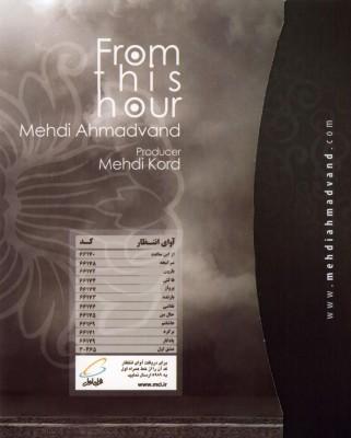 http://s5.picofile.com/file/8140433942/mehde_ahmadvand_hours.jpg