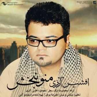 http://s5.picofile.com/file/8140436884/Afshin_Azari_Mano_Nabakhsh.jpg