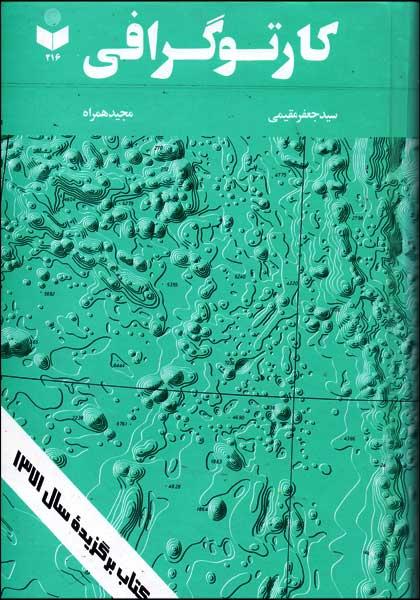 کتاب آموزش کارتوگرافی