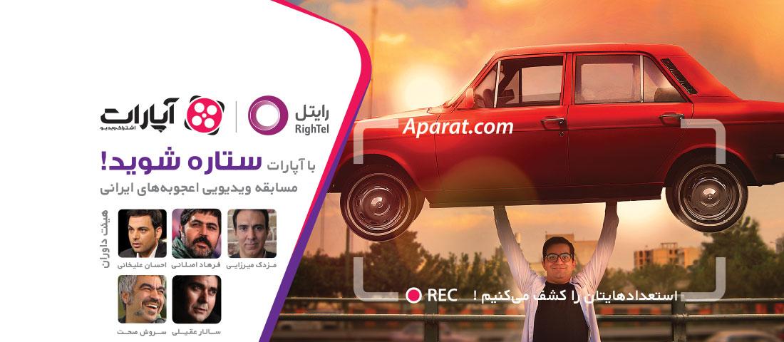 رایتل حامی ویژه مسابقه اعجوبه های ایرانی