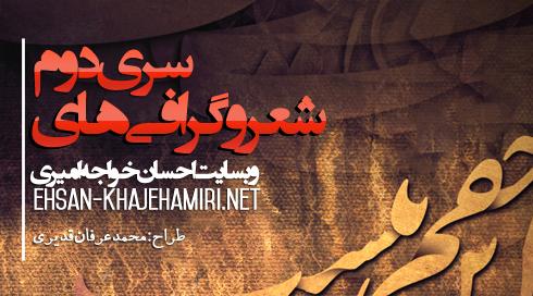 سری دوم شعروگرافی های وبسایت احسان خواجه امیری