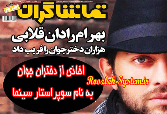 بهرام رادان قلابی 6000 دختر را فریب داد + توضیحات و اخبار تکمیلی