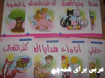 کتاب داستان عربی