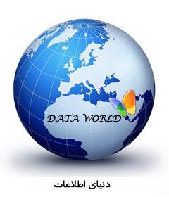 دنیای اطلاعات