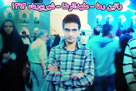 وبسایت رسمی راتین رها - راتین رها در مشهد