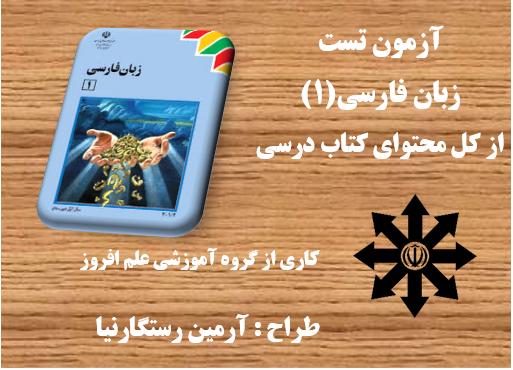 تست زبان فارسی ۱