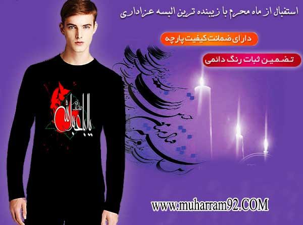 تی شرت مردانه برای محرم طرح یا ابا عبدالله