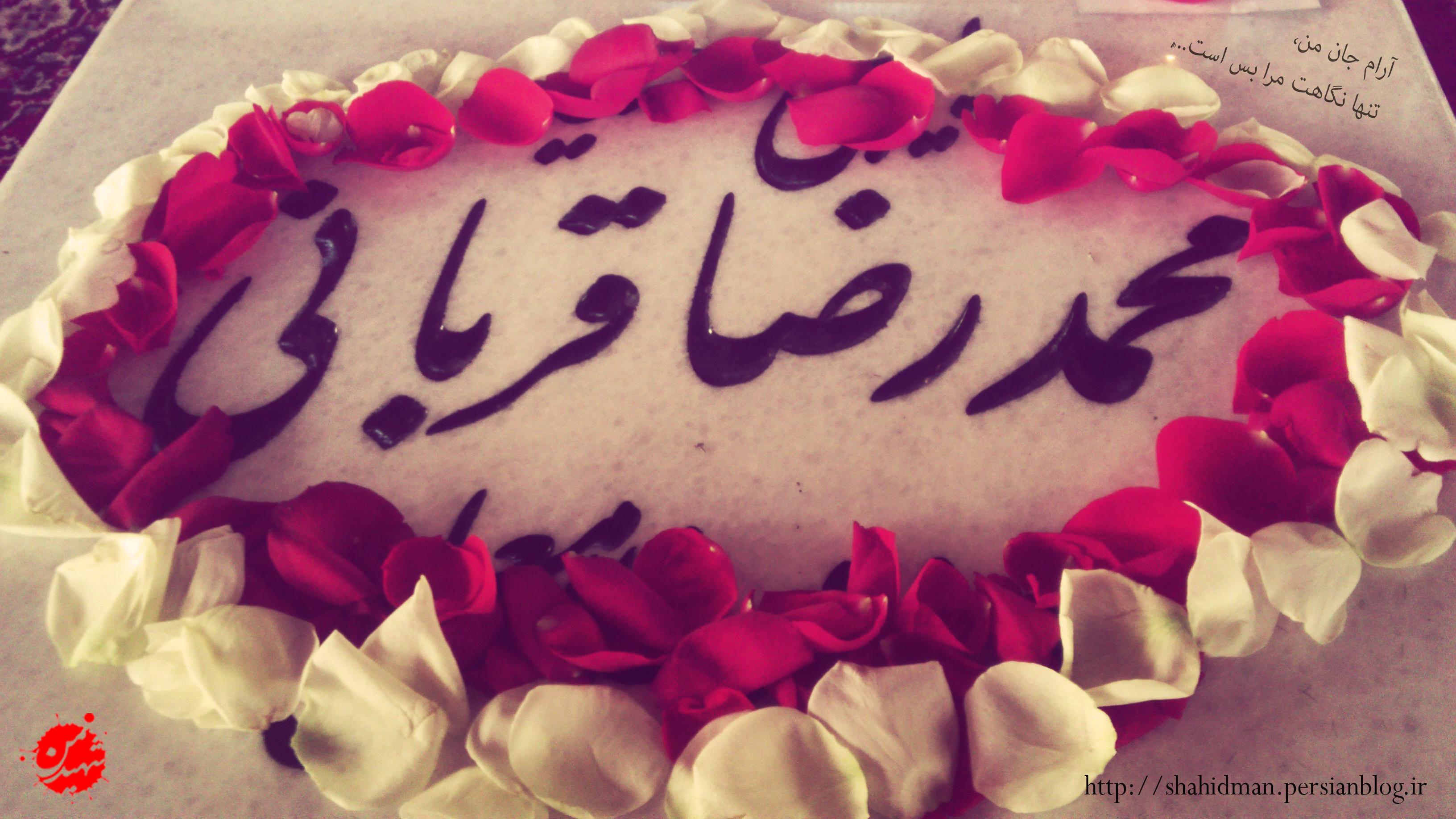 سالگرد شهدات دایی محمدرضا