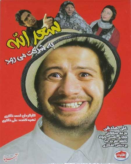 دانلود فیلم سعدالله به شرکت می رود بالینک مستقیم