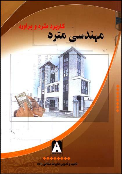 آموزش کاربردی متره برآورد راهسازی ساختمانی