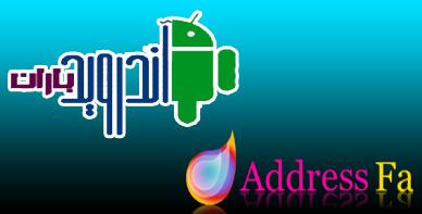 آدرس سایتهای اندرویدhttp://s5.picofile.com/file/8140718092/android_baran. آدرس سایت اندروید  باران : AndroidBaran