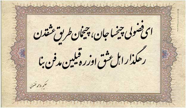 تابلو نقاشی خط با شعر حکیم محمد فضولی