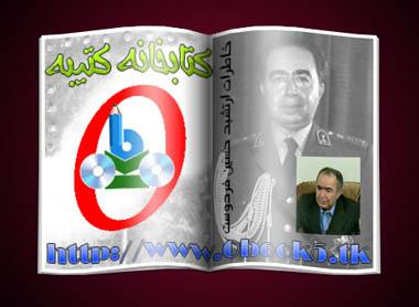 دانلود کتاب ظهور و سقوط سلطنت پهلوی (خاطرات حسین فردوست)   www.0book.blogsky.com