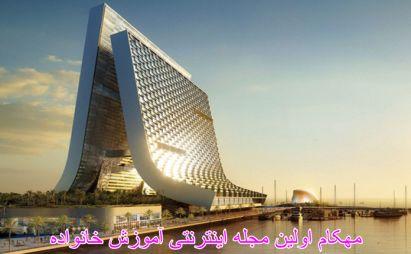 برجی مدرن در امارات عربی متحده