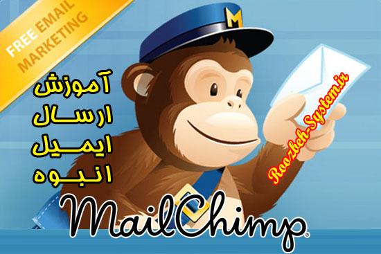 آموزش ارسال ایمیل انبوه حرفهای با MailChimp بدون نرم افزار