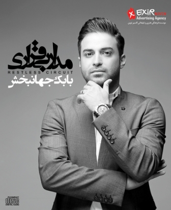 http://s5.picofile.com/file/8140757026/Babak_Jahanbakhsh_Madare_Bigharari.jpg
