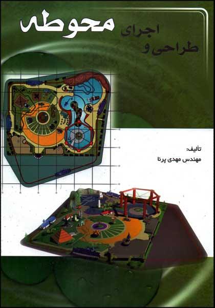 کتاب طراحی و اجرای محوطه سازی