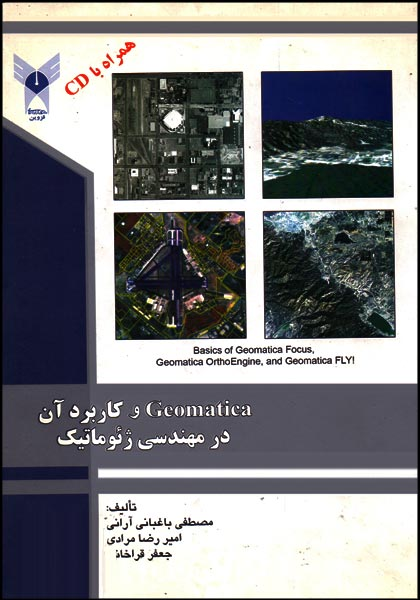 آموزش نرم افزار geomatica
