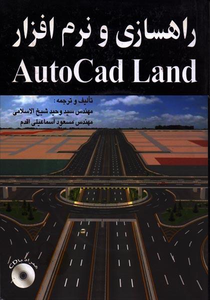 آموزش راهسازی لنددسکتاپ autodesk land