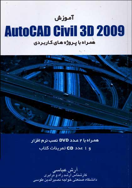 آموزش راهسازی با civil3d2009 سیویل تری دی خط لوله