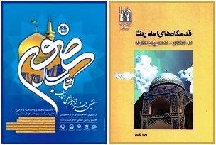 «قدمگاههای امام رضا علیهالسلام در نیشابور، ده سرخ و مشهد»، از برگزیدگان جشنواره کتاب سال رضوی