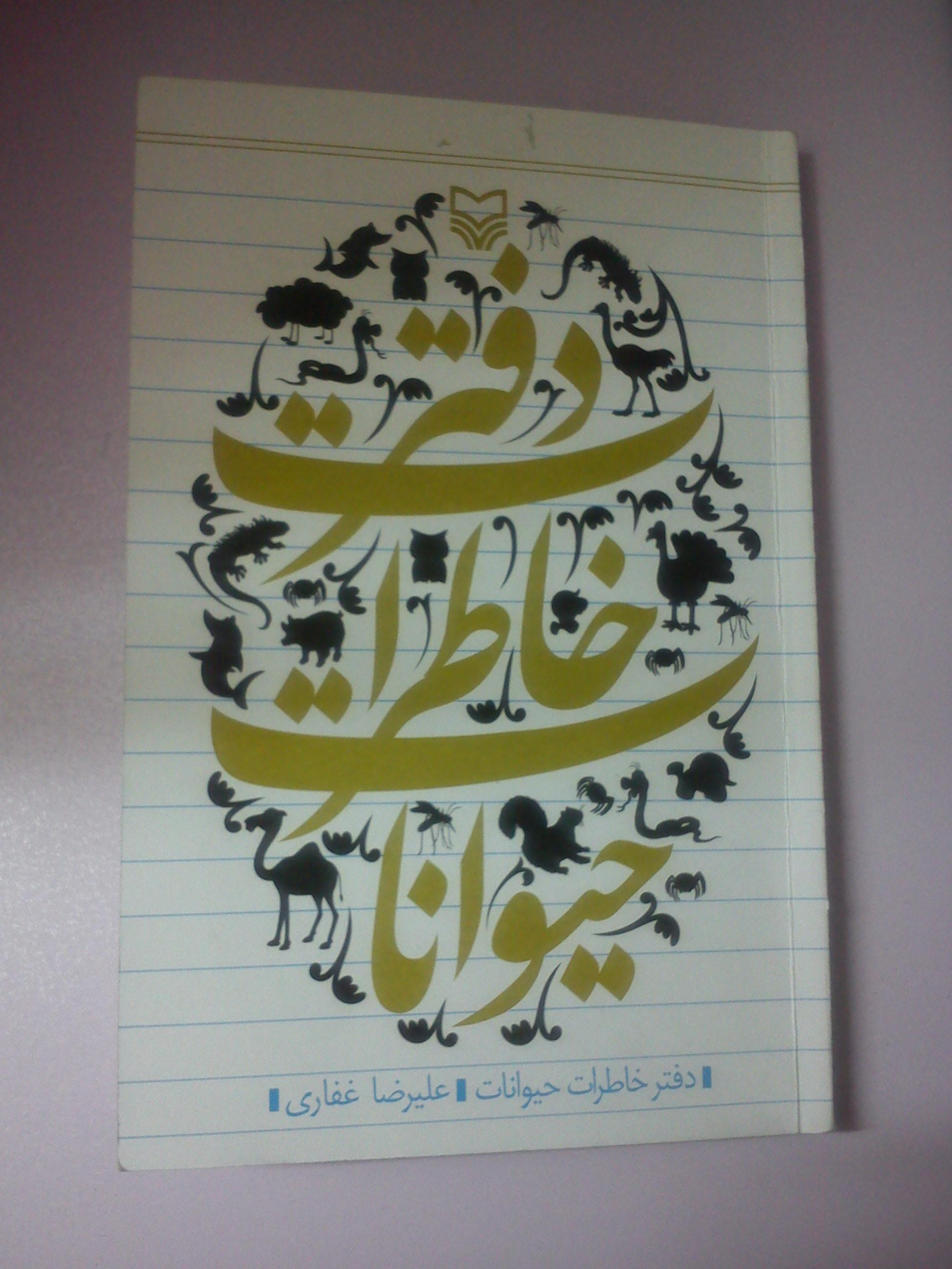 دفتر خاطرات حیوانات