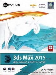 طراحی سه بعدی و انیمیشن سازی  Autodesk 3ds Max 2015 64-Bit    ds Max 2015 محصولی از شرکت Autodesk است که یکی از قویترین و پیشرفته ترین برنامه ها در زمینه طراحی سه بعدی و انیمیشن سازی به شمار می رود ، این برنامه به مدد داشتن ابزارهای کارا و قدرتمند در بسیاری از صنایع به ویژه بازی های رایانه ای و طراحی و خلق جلوه های ویژه در فیلم ها بسیار پرکاربرد است ،