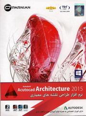 نرم افزار طراحی نقشه های معماری Autodesk AutoCAD Architecture 2015    نرم افزار AutoCAD Architecture 2015 دارای همان ظاهر نرم افزار اتوکد است اما با امکانات بسیاری برای راحتی بیشتـر طـراحان نقشه های ساختمانی و معمـاران ویژه طراحی سریعتر، نقشه های معماری تهیه شده است ، هر چند این نرم افزار ابزارها و امکانات جدیدی برای ترسیم نقشه های ساختمانی دارد ، اما افرادی که حتی کمی با نرم افزار اتوکد کار کرده باشند می توانند به راحتی با این نرم افزار به طراحی و نقشه کشی بپردازند ، امکان استفاده از جزئیات بیشتر در نقشه ها ،