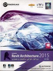 نرم افزار طراحی ساختمان و معماری  Autodesk Revit Architecture 2015    با نرم افزار Revit Architecture 2015 به خلاقانه ترین پروژه های طراحی خود دست خواهید یافت ، این نرم افزار برای رسم نقشه های حرفه ای ساختمان بکار می رود و از قابلیت ساده کردن پروژه های بزرگ و ایجاد تغییرات در کمترین زمان ممکن پشتیبانی می کند ، نرم افزار Revit قادر است پروژه های شما را از ابتدا تا انتها ایجاد و از طریق تصویر سازی حرفه ای تصویر دقیقی از پروژه ارائه دهد ، هدف از ساخت این برنامه مدل سازی اطلاعات ساختمان (BIM) است ،
