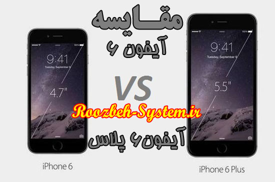 Iphone 6 OR Iphone 6 plus - مقایسه آیفون 6 و آیفون 6 پلاس