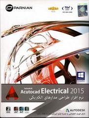 نرم افزار طراحی مدارهای الکتریکیAutodesk  AutoCAD Electrical 2015