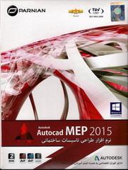 نرم افزار طراحی تاسیسات ساختمانی Autodesk AutoCAD MEP 2015    AutoCAD MEP 2015 نرم افزار تاسیسات ، یا نرم افزار کاربرد ی طراحی تاسیسات و مدل نمودن اطلاعات و تاسیسات ساختمان Building Information Modeling BIM