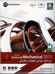 نرم افزار طراحی قطعات مکانیکی  Autodesk AutoCAD Mechanical 2015