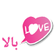 http://s5.picofile.com/file/8140970184/nabtarin_bala_1_21_.png