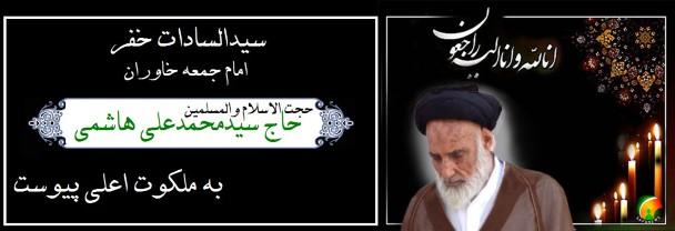 فرتور: امام جمعه خاوران دار فانی را وداع گفت