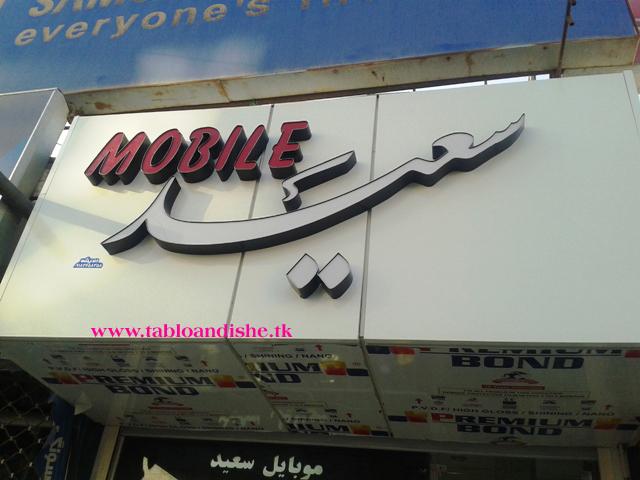 چنلیوم مویایل سعید(واقع در خمین-خیابان آزادی)
