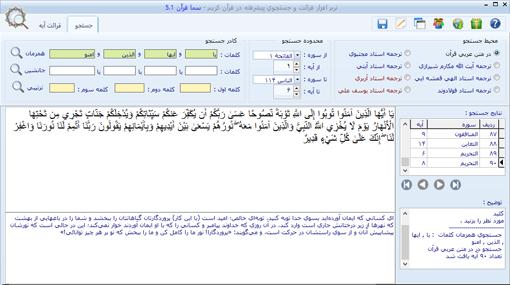 سما قرآن 5.1